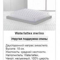 Матрас Waterlattex